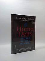 Homo Deus. Краткая история будущего. Юваль Ной Харари. Синдбад