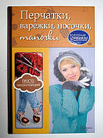 Перчатки, варежки, носочки, тапочки. Коллекция вязания для всей семьи