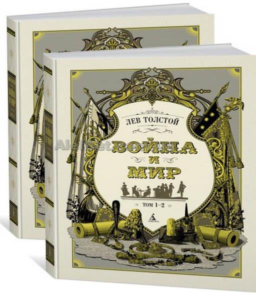 Книга в подарок / Война и мир (2 тома) / Лев Толстой / Азбука