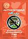 Антиколорад Макс инсектицид к.с. 5 литров Укравит (Украина), фото 2