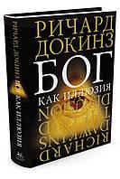 "Книга ""Бог как иллюзия"", Ричард Докинз | Иностранка - Колибри"