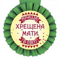 Медаль прикольная укр Краща хрещена мати в світі