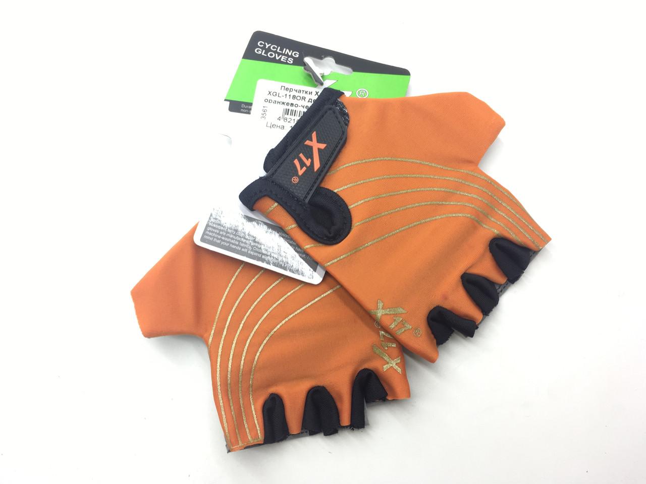 Перчатки велосипедные X17 XGL-118OR детские, оранжево-черные, L