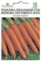 Семена Морковь ранняя Роделика Идеальный Сок 10 граммов Солнечный Март