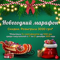 Акция! Розыгрыш 3000* грн на Новый год!