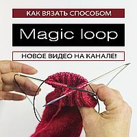 МК! Magic Loop \ Волшебная петля