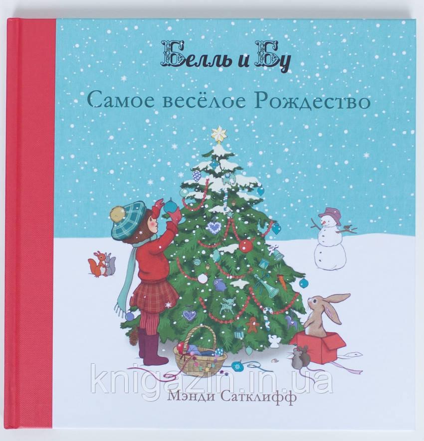 Детская книга Самое веселое Рождество Для детей от 1 года