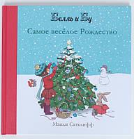 Детская книга Самое веселое Рождество Для детей от 1 года, фото 1