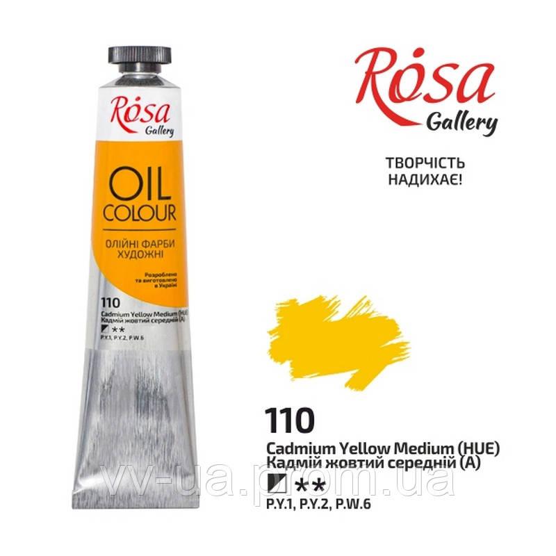 Краска масляная Rosa Gallery, Кадмий желтый средний, 45 мл (3260110)