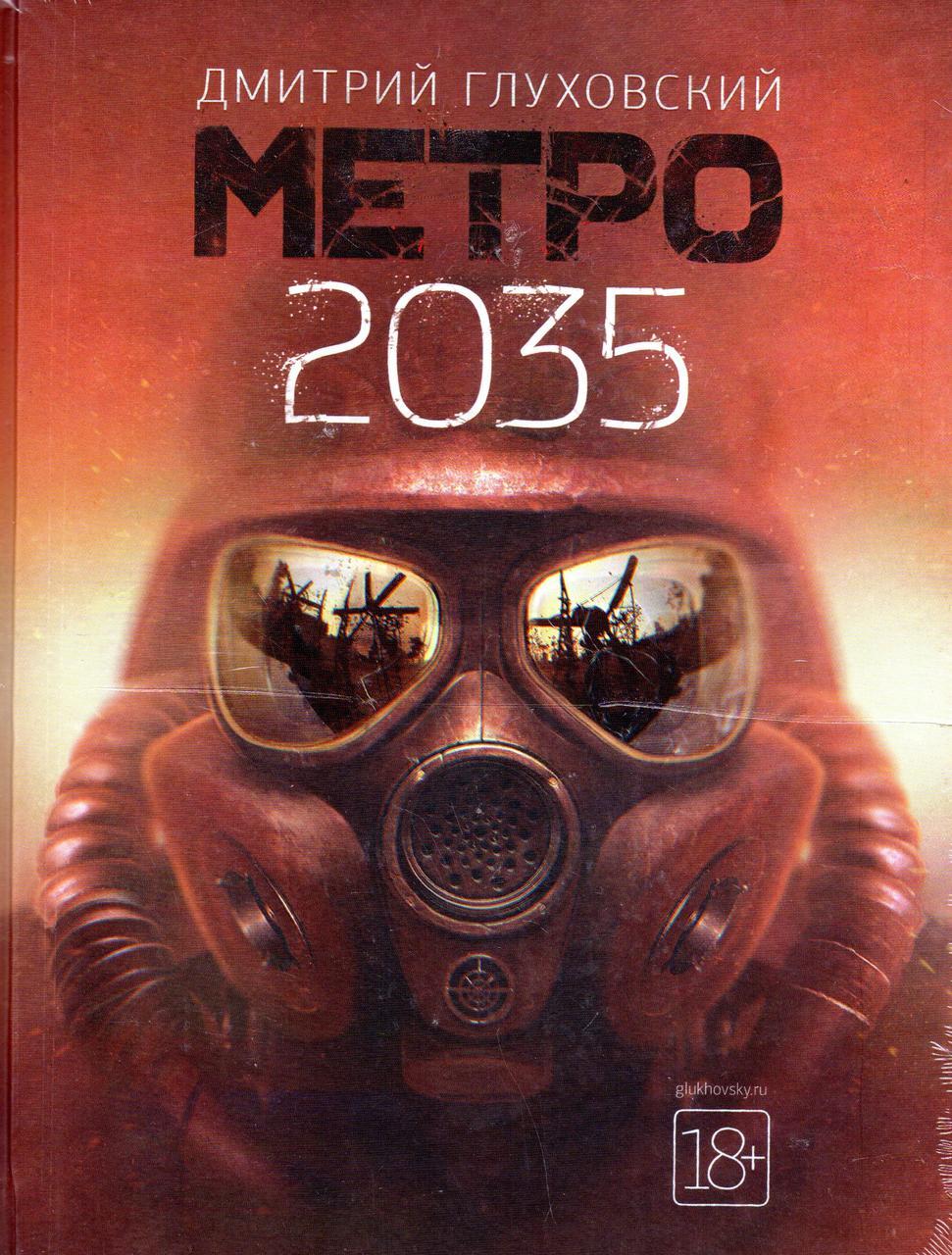 Метро 2035. Дмитрий Глуховский