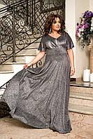Длинное шикарное вечернее платье в пол Серебро Большой размер