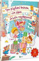 Дитяча книга Анна Траубе  Три різдвяні ангели сім зірок і безліч подарунків Для дітей від 1 року