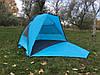 Палатка 3-х местная универсальная самораскладывающаяся SY-N001-B (225x130x130 см), фото 5