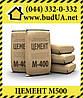Цемент М-500 (Д0), 25кг