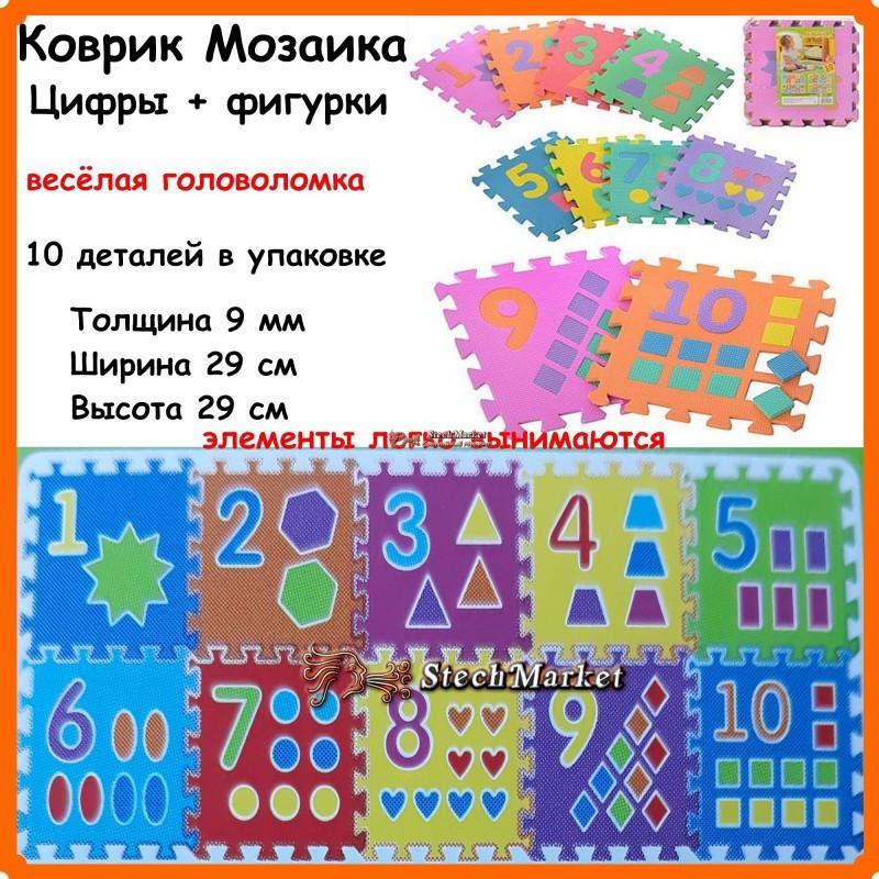 Коврик Мозаика цифры и фигуры гиометрические