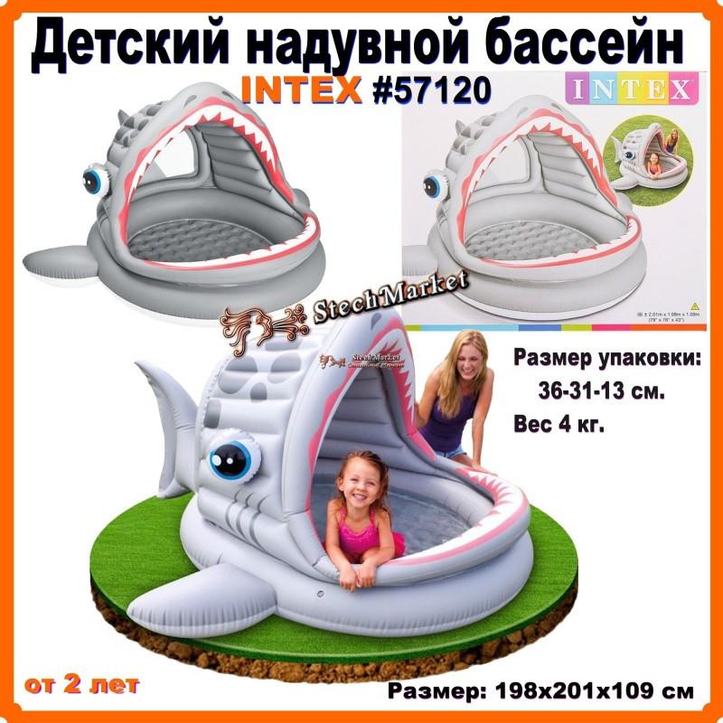 """Детский надувной бассейн """"Акула"""" Intex 57120"""
