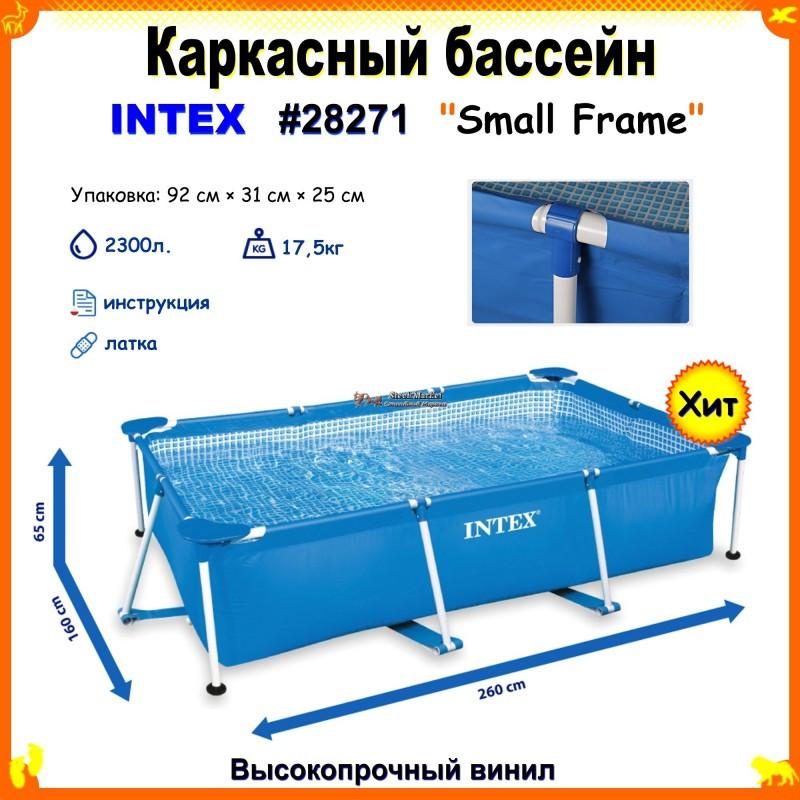 Каркасный бассейн Small Frame Intex 28271  размер 260 х 160 х 65 см