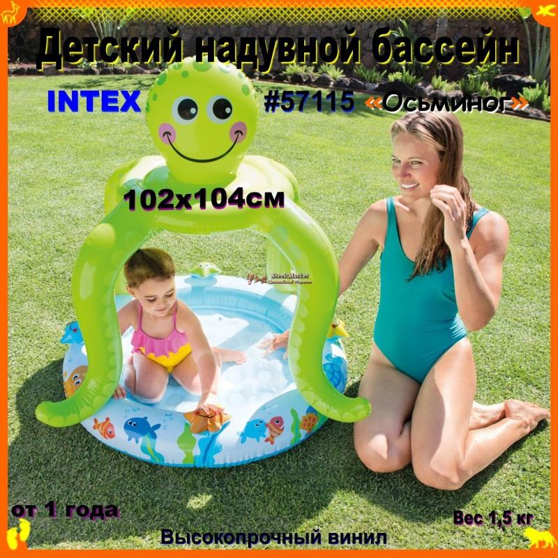 Детский надувной бассейн «Осьминог» Intex 57115 с козырьком диаметр 102 х 104 см