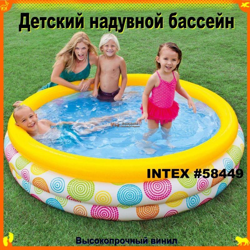 Детский надувной бассейн Intex 58449 размер 168х41см