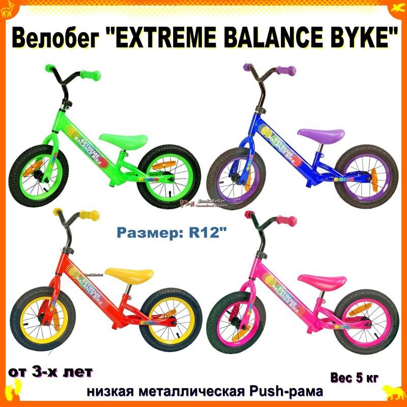 """Детский Велобег 12' """"Extreme Balance"""" Push-рама от 3-х лет, руль до 60 см"""
