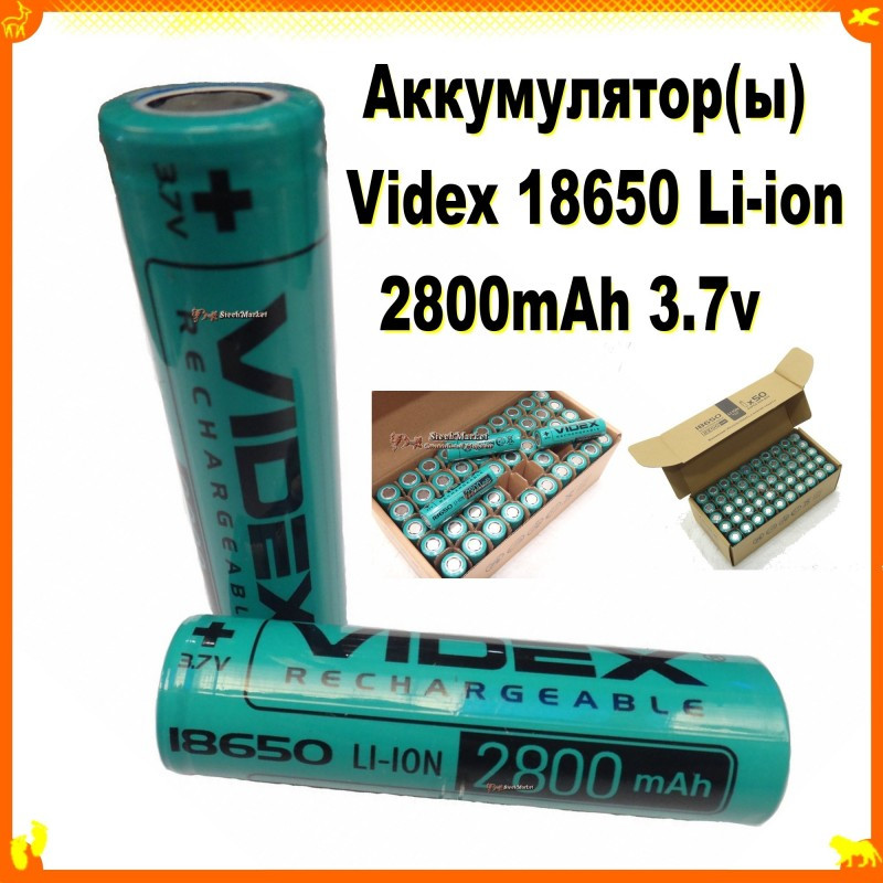 Аккумулятор 18650 Li-ion 3.7v 2800mAh Videx без защиты