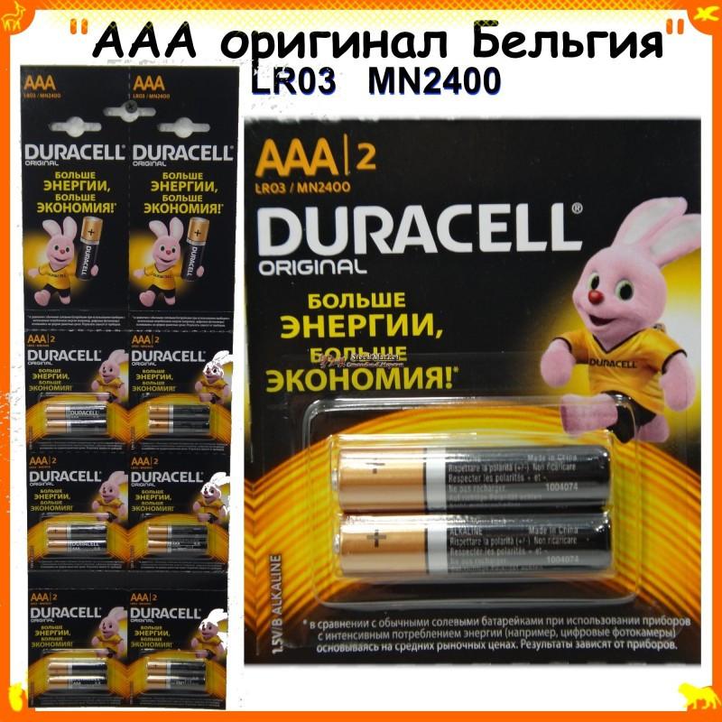 Батарейки AAA Duracell LR03/MN2400 ORIGINAL 1,5в(1.5v) 12шт Бельгия