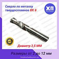 Сверло твердосплавное 2,5 мм монолитное по металлу
