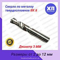 Сверло твердосплавное 3 мм монолитное по металлу