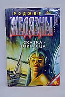 """Книга: Роджер Желязны, """"Сказка торговца"""", фантастические рассказы"""