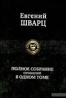 Полное собрание сочинений в одном томе Евгений Шварц