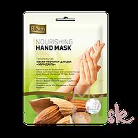 Питательная маска-перчатки для рук «МИНДАЛЬ» ТМ Скинлайт / Skinlite
