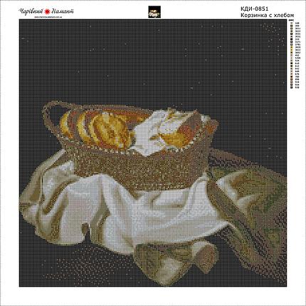 КДИ-0851 Набор алмазной вышивки Корзинка с хлебом. Художник Salvador Dali, фото 2