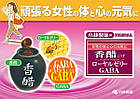 Kobayashi Koya Royal Jelly маточное молочко, черный уксус, GABA, Экстракт Эвкомии, витамины 180 кап на 30д, фото 2