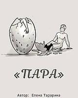 """""""Пара"""" (Тарарина Е.) - Метафорические ассоциативные карты"""