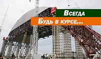 На Чернобыльской АЭС продолжают возведение нового саркофага
