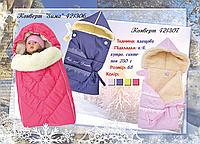 Конверты для малышей.зимние конверты на  овчине.