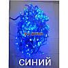 Гирлянда 200 LED 16м синяя на прозрачном проводе, фото 2
