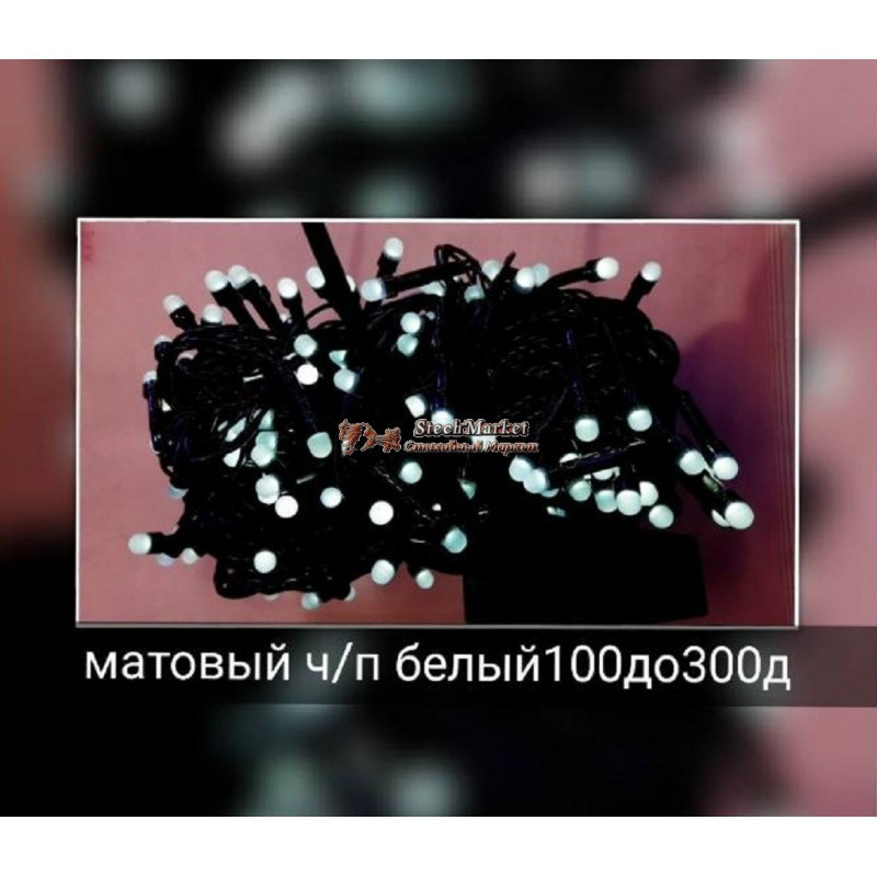 Гирлянда матовая 200 LED 16м на черном проводе белая 5mm