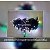 Гирлянда матовая 300 LED 26м на черном проводе разноцветная 5mm, фото 2
