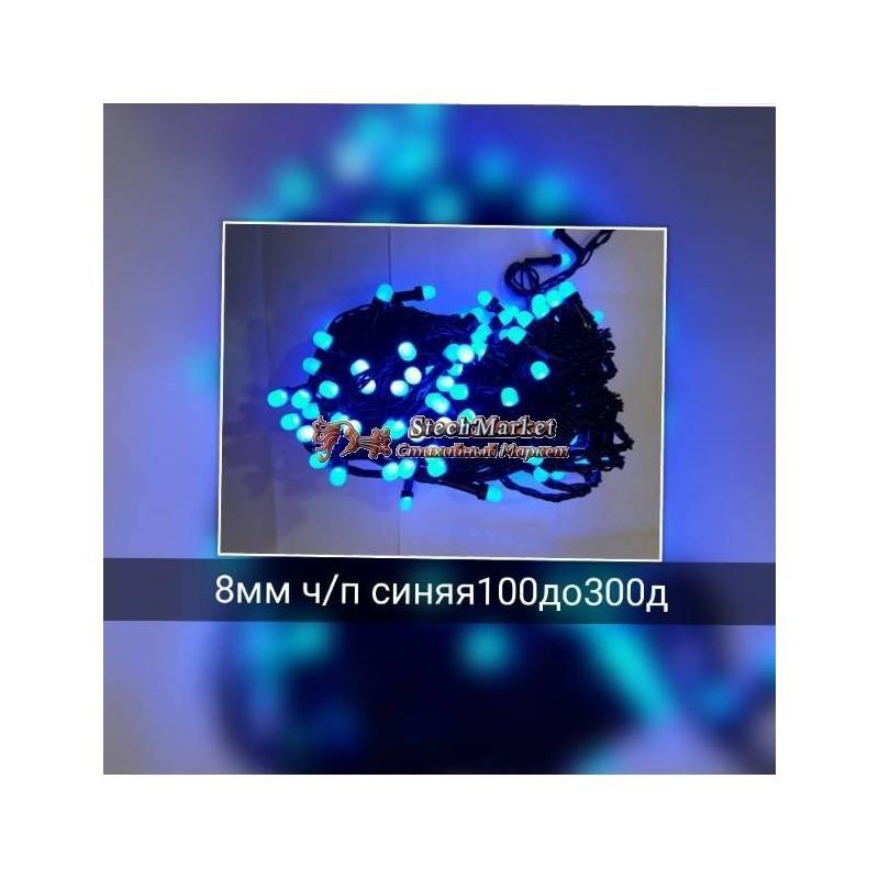 Гирлянда 100 LED 9м синяя на черном проводе 8mm