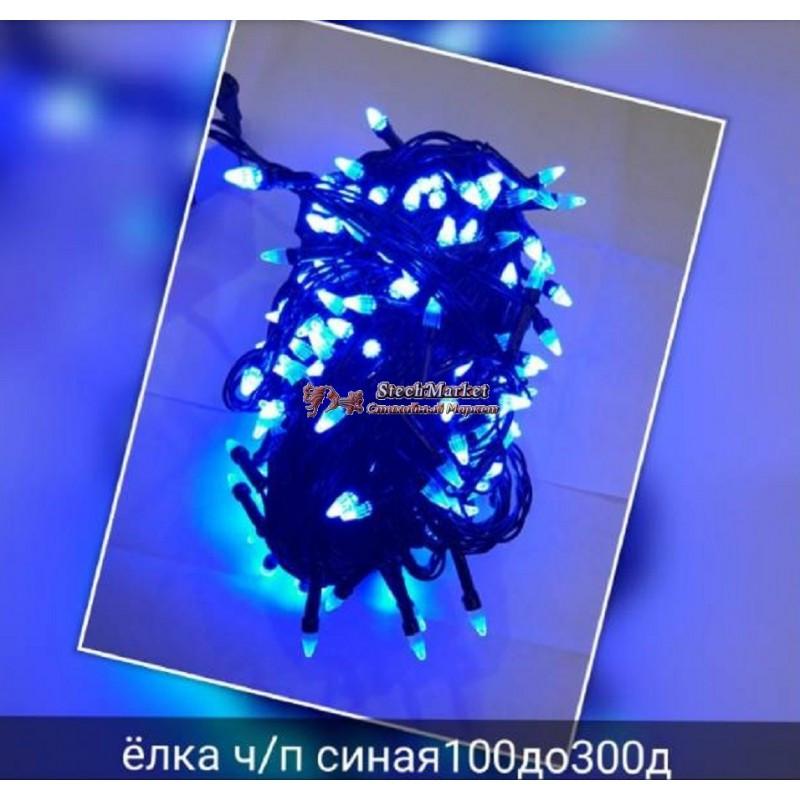 Гирлянда елка 300 LED 23м синяя на черном проводе