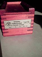 Призма поверочная и разметочная П1-1-1 Кл1  ГОСТ 5641 ,возможна калибровка вУкрЦСМ, фото 1