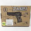Игрушечный металлический пистолет ZM21 на пульках, фото 2