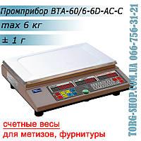 Счетные весы Промприбор ВТА-60/6-6D-АС-С