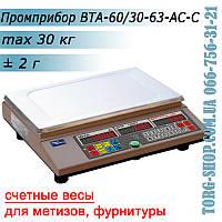 Счетные весы Промприбор ВТА-60/30-63-АС-C