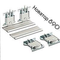 Раздвижной механизм для шкафов купе Новатор 890 (1.4;1.6м)