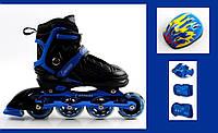 +Подарок +Детские Ролики+Шлем+Защита Skate Inline. BLUE, размер 27-31, 31-35, 36-39.