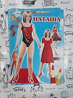 """Вырезалка бумажная для девочек  """"Наташа """" Одень куклу"""