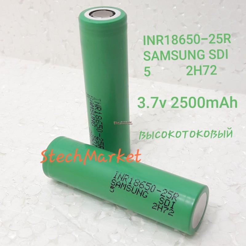 Аккумулятор Samsung 3.7v 18650 2500mAh Li-ion высокотоковый