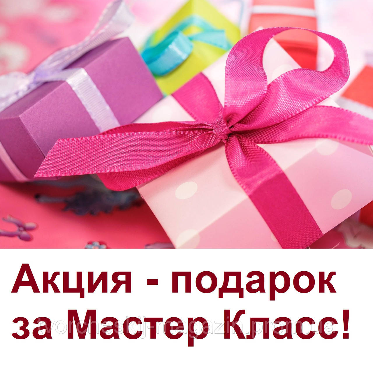 """Акция - """"Подарок за Мастер Класс""""."""